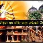 Ayodhya Ram Mandir Current Affairs 2020 || अयोध्या राम मंदिर करंट अफेयर्स