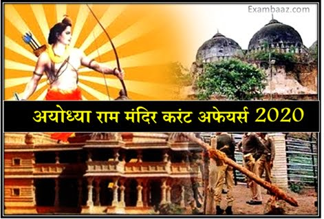 Ayodhya Ram Mandir Current Affairs 2020