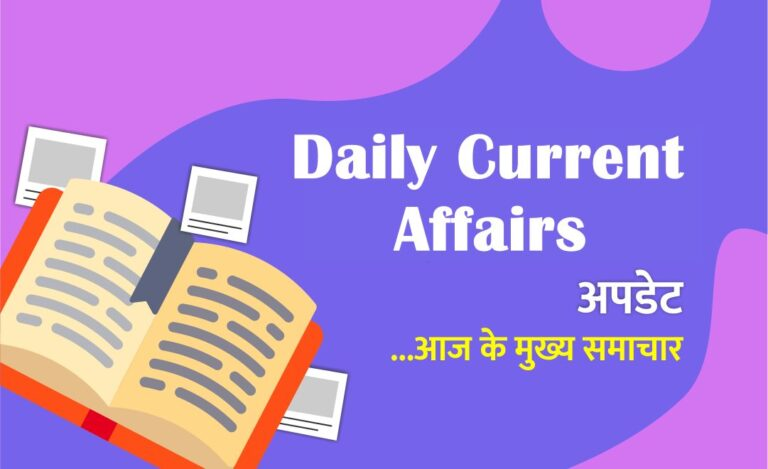 Daily current affairs in Hindi 31 august 2020