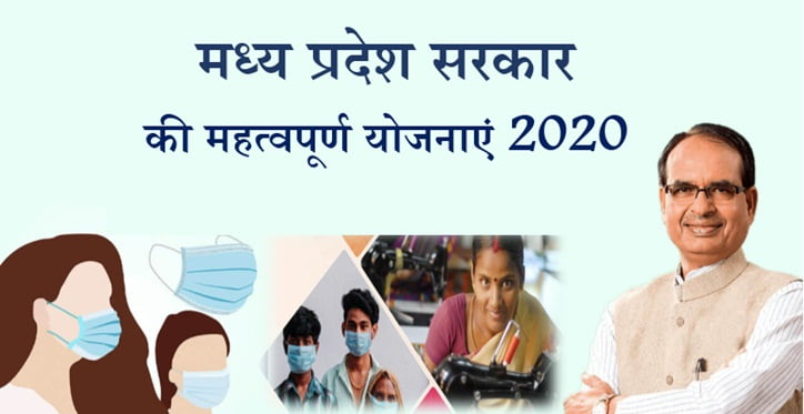 List of MP Government Schemes 2020