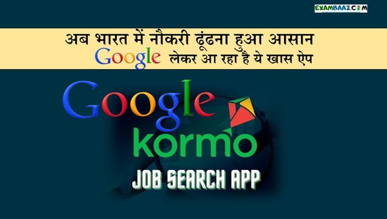 How To Use Google Kormo Job App
