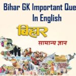 Top 50 Bihar GK Important Question For BPSC In English