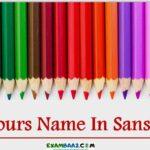 संस्कृत में रंगों के नाम    Colours Name In Sanskrit Hindi