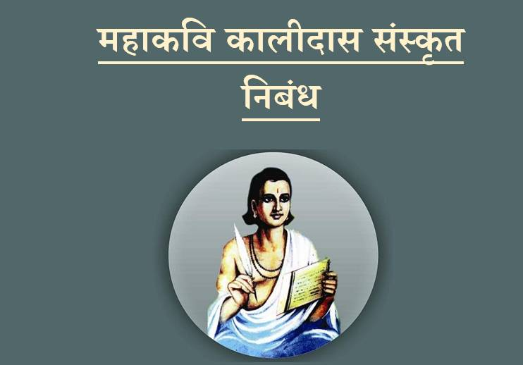Kalidas Essay In Sanskrit Class 10