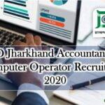RDD Jharkhand Recruitment 2020: Apply Online Click Here