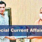 उत्तर प्रदेश करंट अफेयर्स 2020: UP Special Current Affairs In Hindi