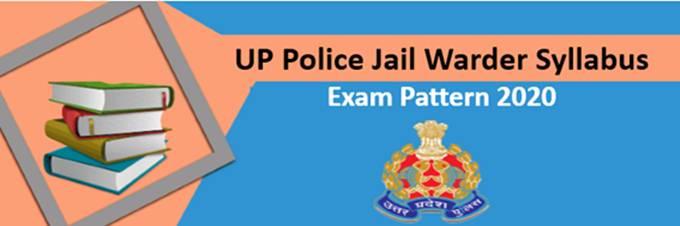 Up Police Syllabus 2020