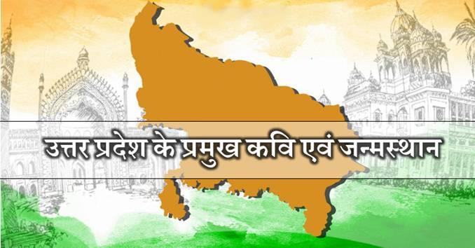 Uttar Pradesh ke Pramukh Kavi
