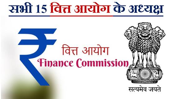 List of All Chairman of Finance Commission