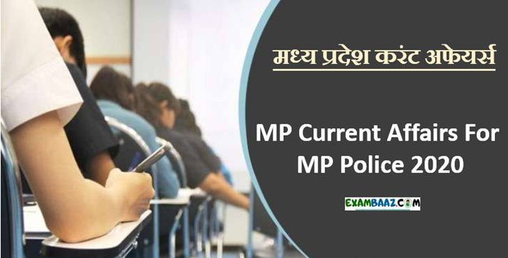 MP Current Affairs For MP Police