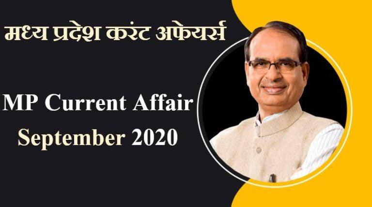 Madhya Pradesh Current Affairs 2020 In Hindi