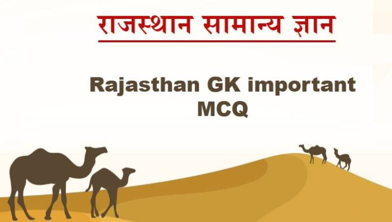 Rajasthan Police GK Question