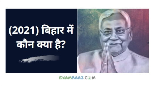Bihar Mantrimandal List