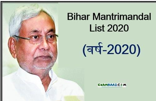 Bihar Mantrimandal List 2020
