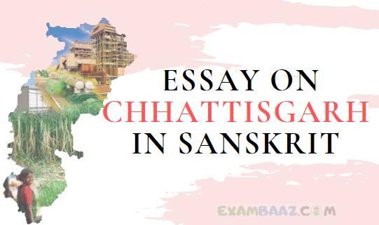 Essay on Chhattisgarh In Sanskrit