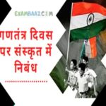 Essay on Republic Day In Sanskrit