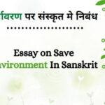 Essay on Save Environment In Sanskrit: पर्यावरण पर संस्कृत मे निबंध