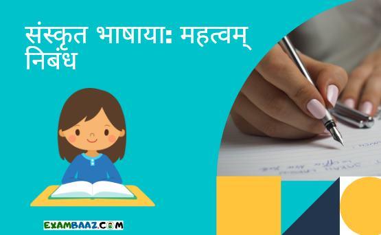 Sanskrit Bhasha Ka Mahatva Essay