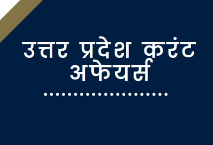up current affairs in hindi