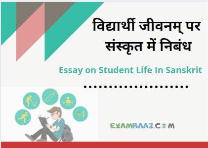 Essay on Student Life In Sanskrit