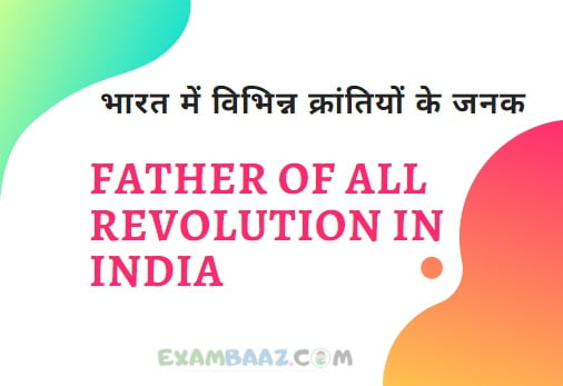 Father of All Revolution In India
