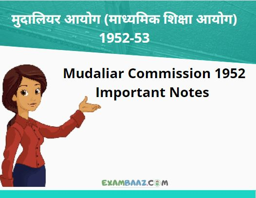Mudaliar Commission 1952 In Hindi