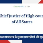 All State High Court Chief Justice List