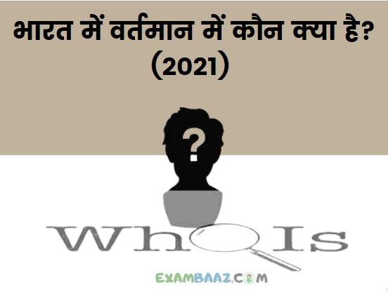 (New*) 2021 भारत में वर्तमान में कौन क्या है? [मार्च 2021]