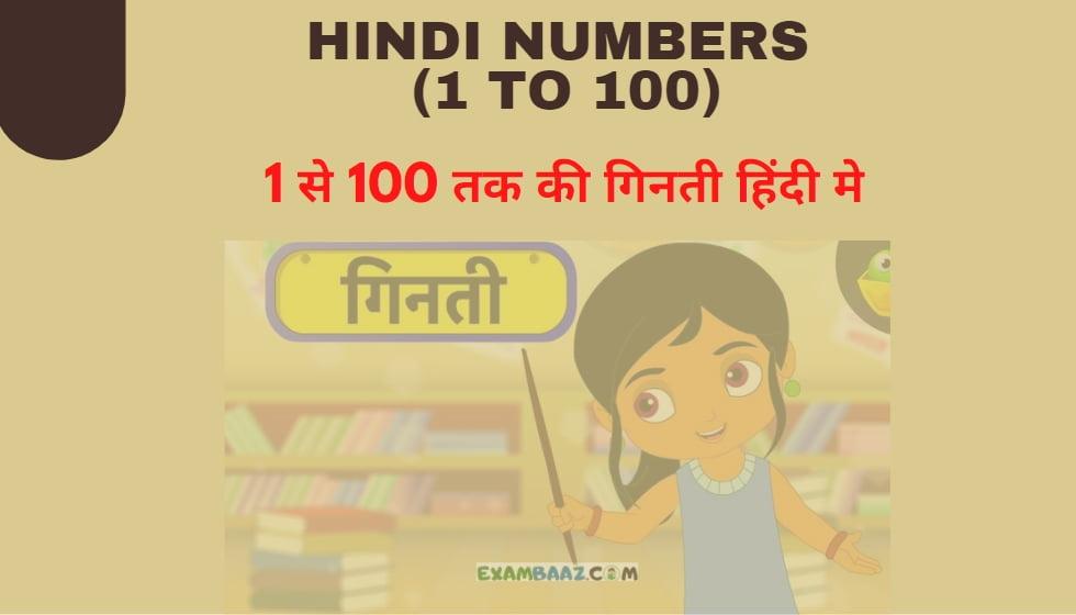 Hindi Ginti