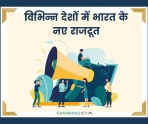 (Latest*) विभिन्न देशों में भारत के नए राजदूत-2021 || List of Indian Ambassadors To Foreign Countries
