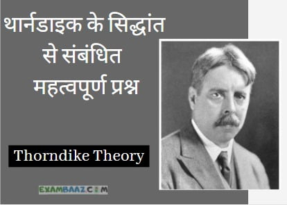 Questions on Thorndike Theory of Learning