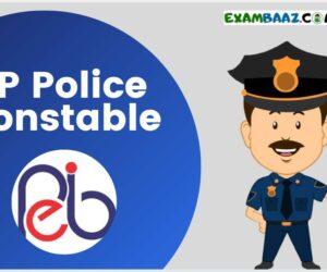 MP Police Exam 2021: विज्ञान के ये प्रश्न परीक्षा मे बार-बार पूछे जाते है!!