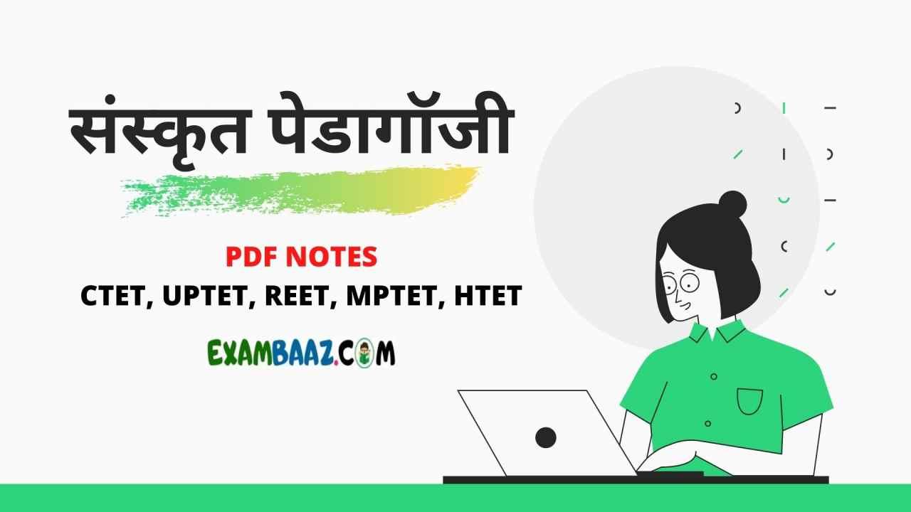 Sanskrit Pedagogy PDF Notes for CTET, UPTET, MPTET, REET Exams