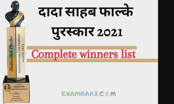 Dadasaheb Phalke Award 2021 Winners List