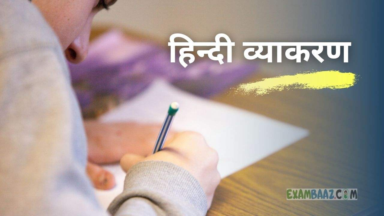 Download Free Hindi Grammar PDF