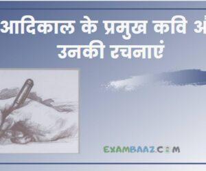 आदिकाल के प्रमुख कवि और उनकी रचनाएं || हिन्दी साहित्य