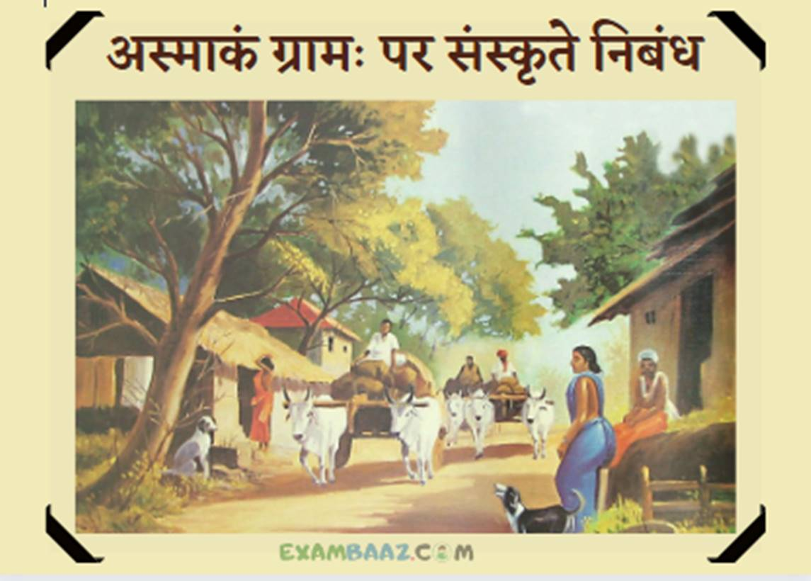 Essay on My Village In Sanskrit