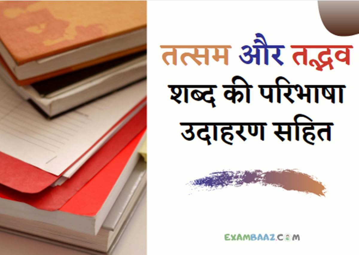 List of Tatsam Tadbhav Words In Hindi