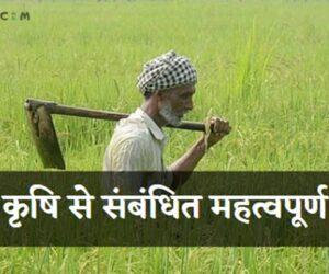 MP Agriculture Important Question || म.प्र. कृषि से संबंधित महत्वपूर्ण प्रश्न
