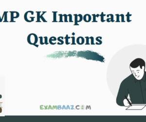MP Police Exam 2021:परीक्षा में हर बार पूछे जाते हैं, MP GK के ये प्रश्न!