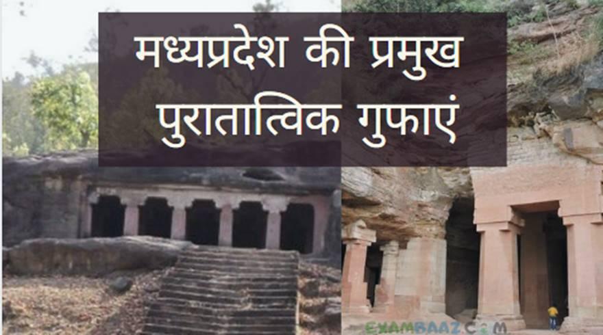 Madhya Pradesh Ki Pramukh Gufayen