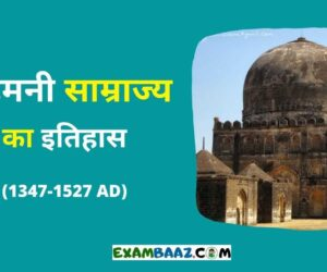 (1347-1527 AD) Bahmani Kingdom in Hindi: Notes for UPSC and PCS Exams