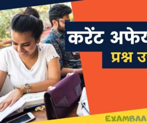 Hindi Current Affairs April 2021: Top Multiple Choice Questions for All competitive Exams