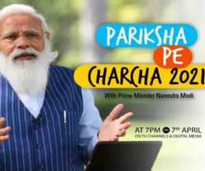 Pariksha Pe Charcha 2021 Live Update: PM मोदी आज शाम 7 बजे करेंगे देश के छात्रों, अभिभावकों और शिक्षकों से संवाद, PM ने Tweet कर दी जानकारी