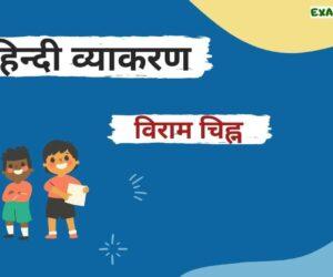 Hindi Grammar: PUNCTUATION MARK (विराम चिह्न)- परिभाषा, प्रकार एवं प्रयोग
